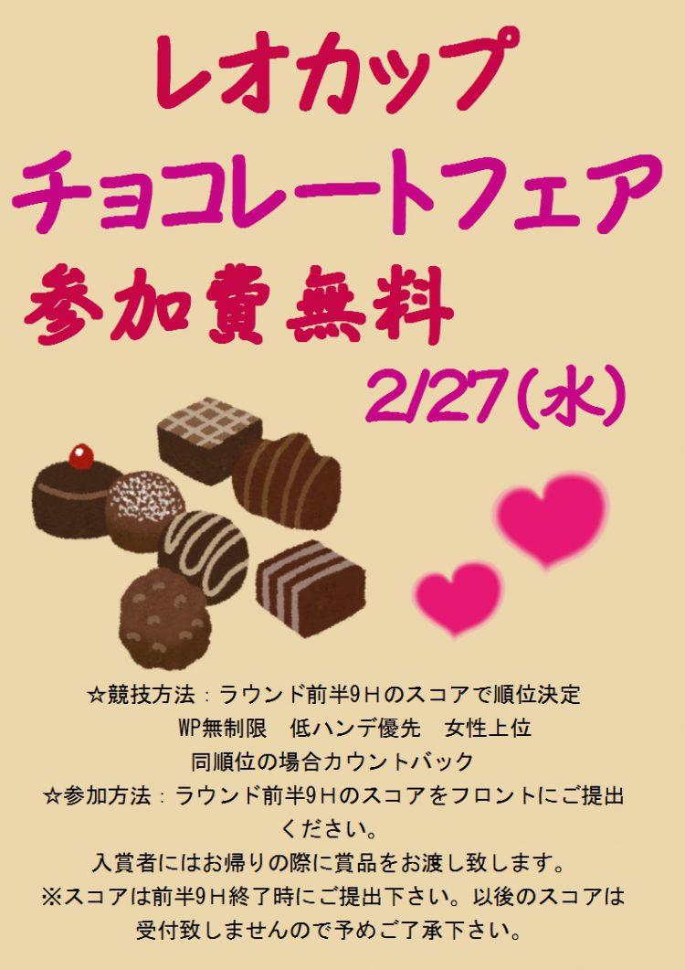 2月チョコレート(スイーツ)フェア