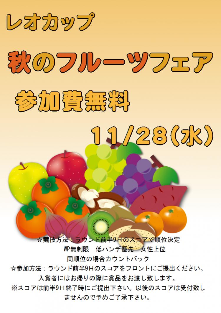 11月秋のフルーツフェア