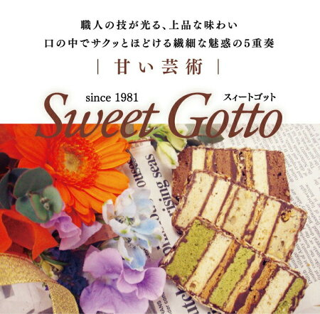 sweetgotto_1