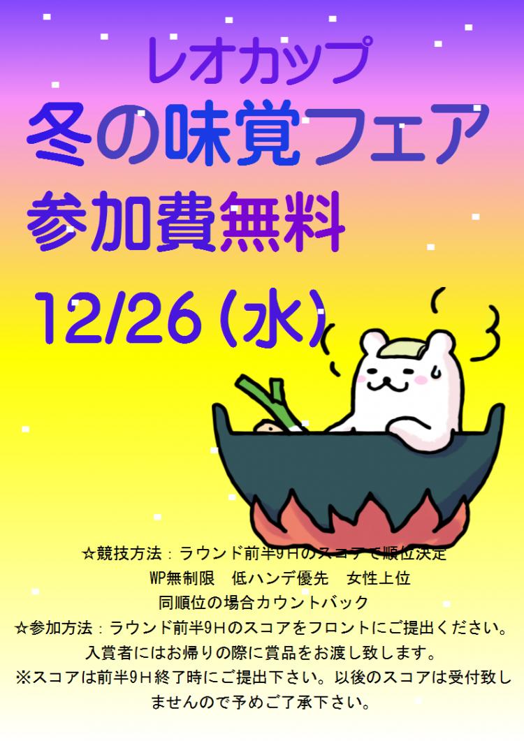 12月冬の味覚フェア