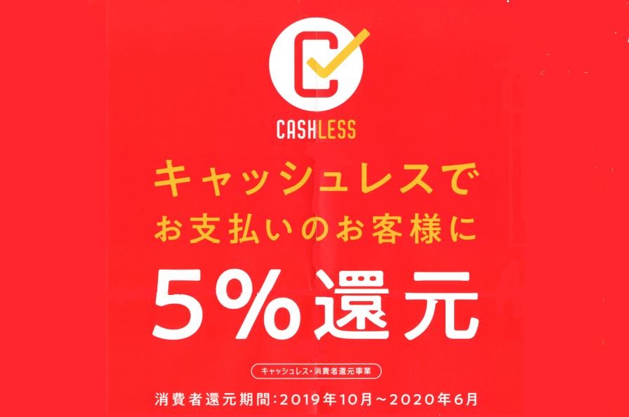キャッシュレス横長ロゴ (003)