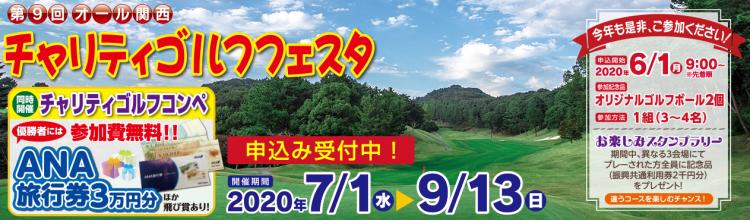第9回オール関西チャリティーゴルフフェスタ